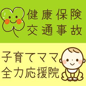 舟入・観音・吉島の整骨院