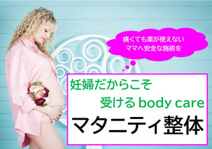 妊婦のマタニティ整体