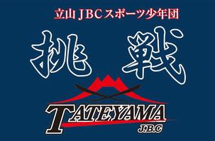 立山JBC 団旗