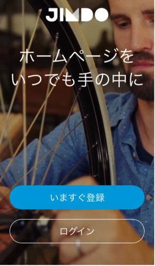 Jimdoアプリログイン画面