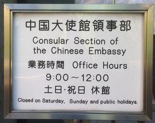 在日中国大使館