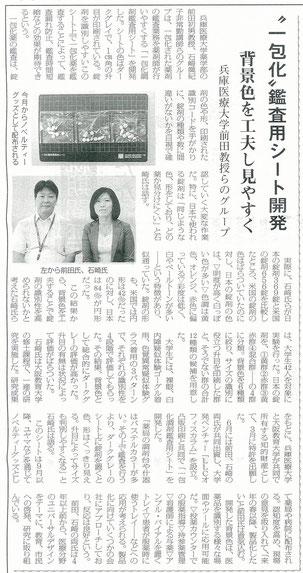 2011年9月12日発行「薬事日報」掲載記事