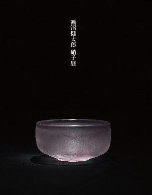 瀬沼健太郎硝子展DM 2019/8/30-9/4穴窯陶廊炎色野