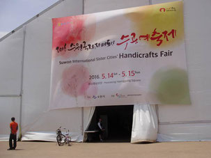 Eingang zur Messe in Suwon