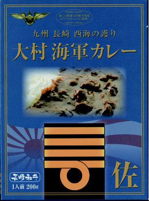 『大村海軍カレー 佐』