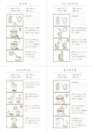 野沢トレイルフェス ホームページ用イラスト