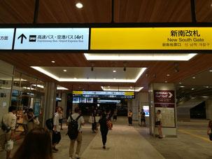 新宿駅新南口改札