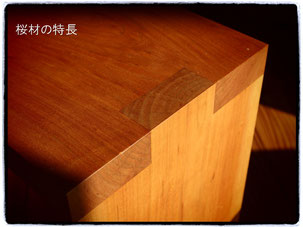 桜材の特長