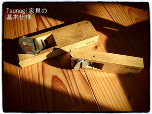 Tsunagi家具の基本仕様