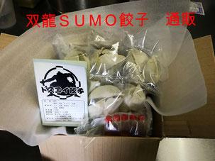 手作り鉄鍋餃子双龍 通販