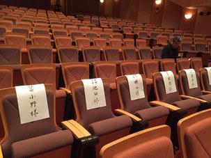 来賓の方々が座る席も今か今かと開会を待っているみたい。