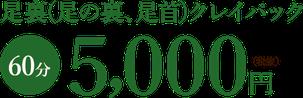 足裏(足の裏、足首)クレイパック 60分5000円(税抜)