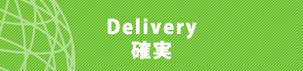 Delivery 確実
