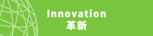 Innovation 革新