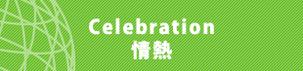 Celebration 情熱