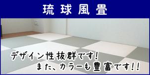 横浜市港南区の畳屋さん 内藤畳店の取り扱い商品 琉球風畳
