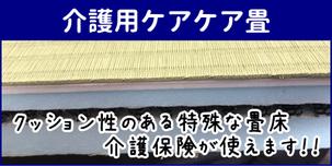 横浜市港南区の畳屋さん 内藤畳店の取り扱い商品 介護用ケアケア畳