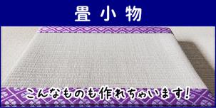 横浜市港南区の畳屋さん 内藤畳店の取り扱い商品 畳小物