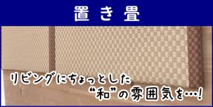 横浜市港南区の畳屋さん 内藤畳店の取り扱い商品 置き畳