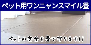 横浜市港南区の畳屋さん 内藤畳店の取り扱い商品 ペット用ワンニャンスマイル畳