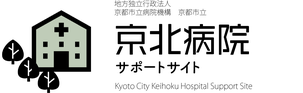 京北病院ロゴ