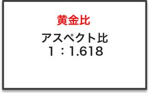 黄金比(1:1.618)名刺が代表的な比率