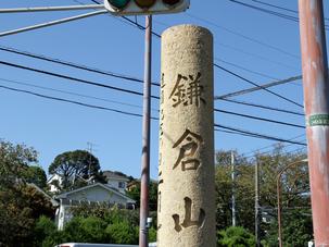 鎌倉山のロータリー