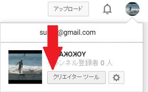 YouTubeのアカウント確認
