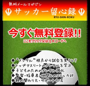無料メールマガジン『サッカー留心録』読者登録フォーム