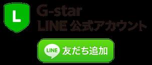 G-star LINE公式アカウント