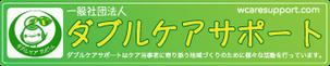 横浜のダブルケアサポートのホームページです