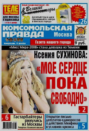 """Komsomolskaja Prawda"""
