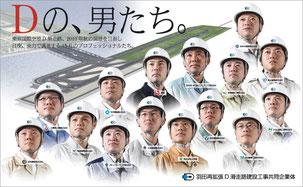 羽田空港電飾看板