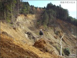 写真1 大規模な斜面崩壊の例