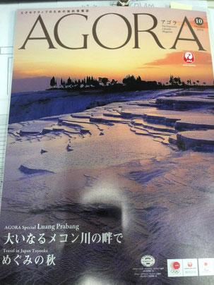 JAL(日本航空)ファーストクラス機内誌、そして最上級JALカード会員むけ会員誌「ADORA」に天たつの越前仕立て汐雲丹(しおうに)を掲載いただきました