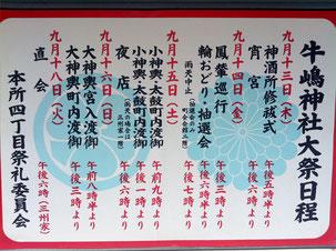 牛嶋神社大祭【氏子町会・行事日程】