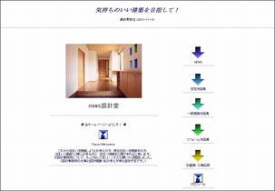news設計室最初のホームページ