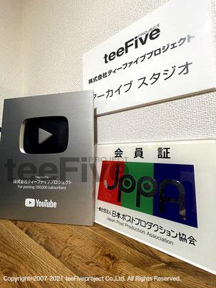 JPPA 一般社団法人 日本ポストプロダクション協会 ブルーレイ bluray DVD オーサリング 映像変換 テープ変換 HDCAM デジベ エンコード 4K Grass Valley HQX Apple ProRes422