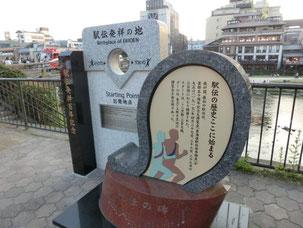 京都三条大橋に駅伝発祥地の碑 出発地
