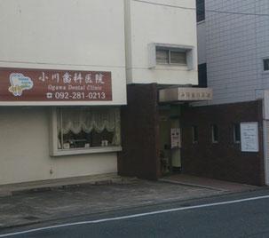 小川歯科医院外観