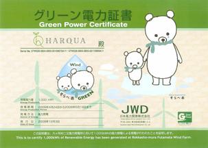EOLも関わって「そらべあグリーン電力証書」も誕生!