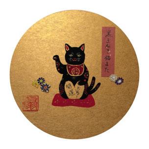 「黒まねき猫また」13.5x12cm 色紙・アクリルガッシュ・墨・千代紙