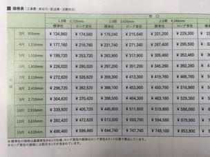樹ら楽ステージ 木彫 の価格表