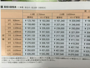 きららステージの価格表
