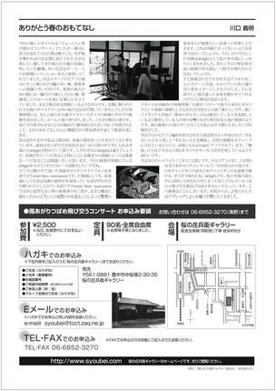 桜の庄兵衛 コンサート