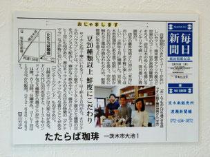 大池本店の新聞記事が貼ってあります。