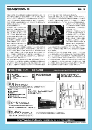 Vol.102 天高く四管響くコンサート チラシ(B面)