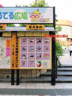 阪急池田駅前案内板