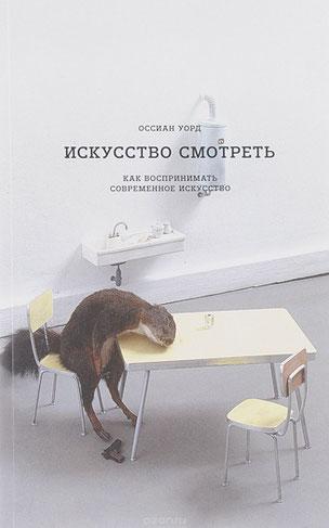 Обложка книги «Искусство смотреть. Как воспринимать современное искусство»