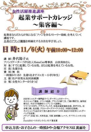 起業サポートカレッジ登壇|松戸市男女共同参画課様主催